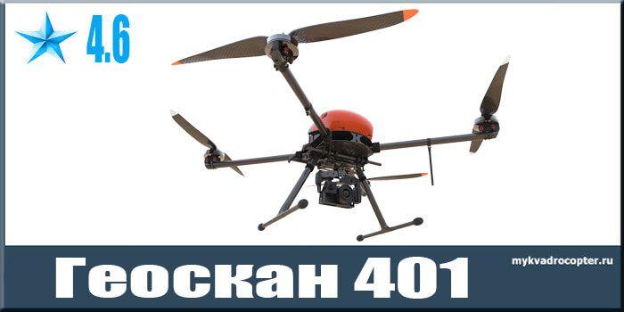 Производство квадрокоптеров в россии power cable для беспилотника mavik
